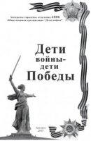 Принявшие эстафету труда. В Ангарске вышла книга о «детях войны»